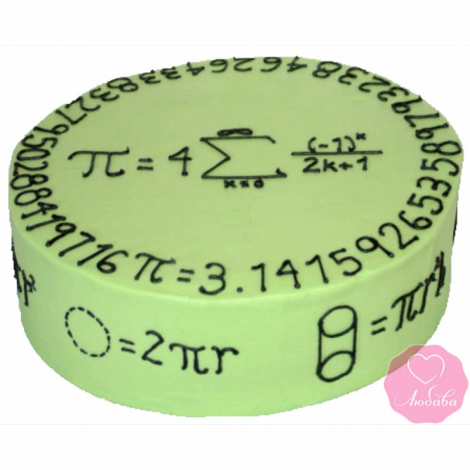 Торт на день рождения математику №2702