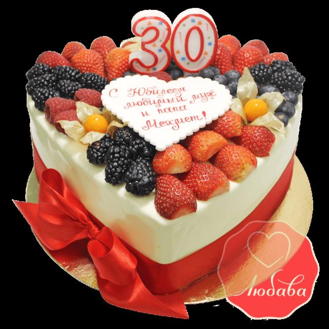 Торт с ягодами сердце на 30 лет №1284