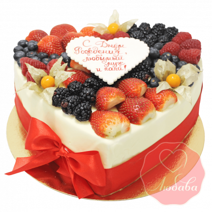 Торт с ягодами сердце для мужа и папы №1285