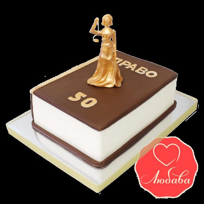 Торт на юбилей юристу №1408