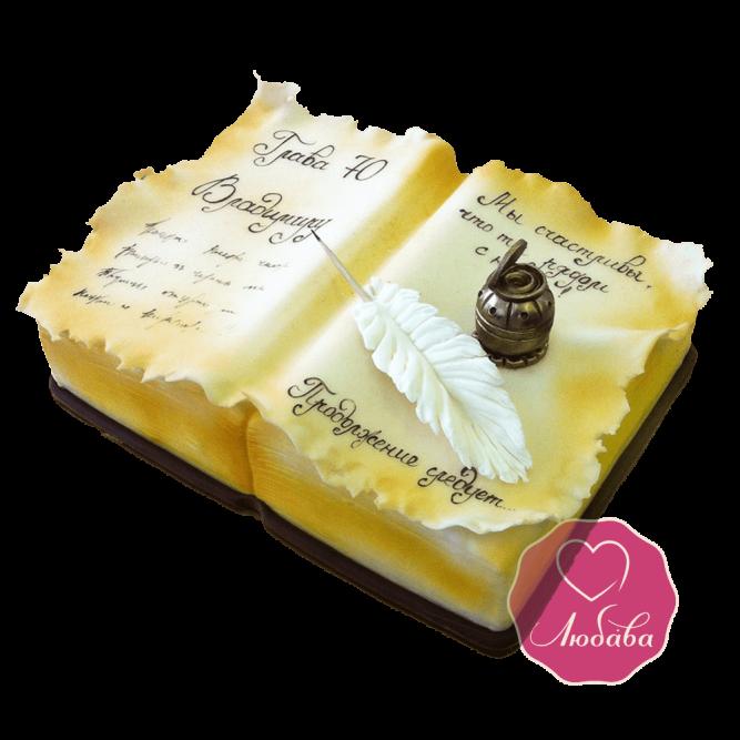 Торт книга на юбилей №1672