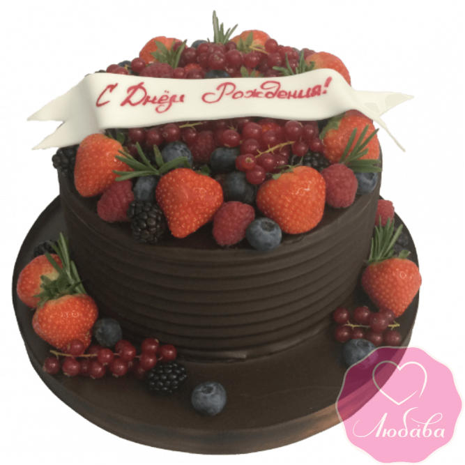 Торт на день рождения шоколадный с ягодами №1990
