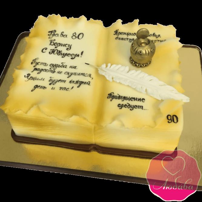 Торт на юбилей книга №1994