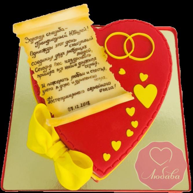 Торт свадебный Золотая свадьба №2005