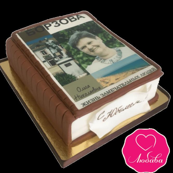 Торт на юбилей книга №2108