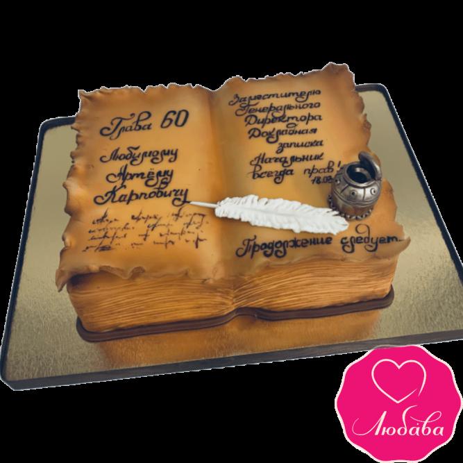 торт корпоративный книга №2116