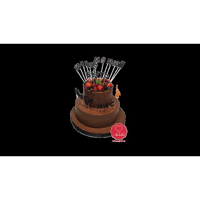 Торт Шоколадный с ягодами и буквами №1063