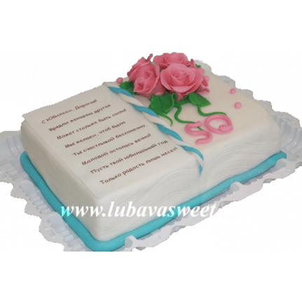 Торт книга со стихами №208