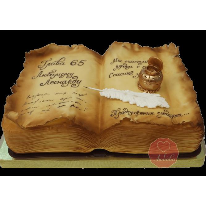 Торт Книга №1165