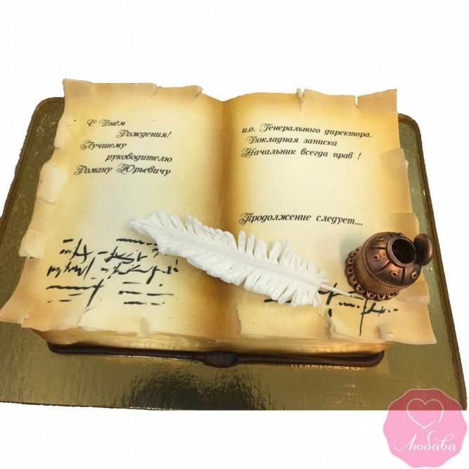 Торт корпоративный книга для руководителя №2730